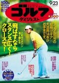 週刊ゴルフダイジェスト 2014/9/23号