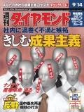 週刊ダイヤモンド 02年9月14日号