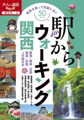 駅からウォーキング関西(2022年版)