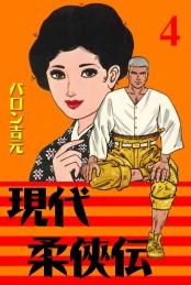 現代柔侠伝4