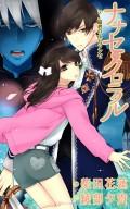 ナナセ・クロニクル-異世界ジャンヌ・ダルクは週休5日で世界を救う-2 紺碧のエトランゼ