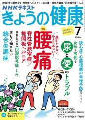 NHK きょうの健康 2020年7月号