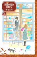 本屋の森のあかり Buchhandler−Tagebuch(3)