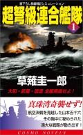 超弩級連合艦隊(1)大和・武蔵・信濃全艦発進せよ!