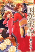 三国恋戦記 〜籠中の鳥〜(2)
