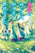 鳥居の向こうは、知らない世界でした。3 〜後宮の妖精と真夏の恋の夢〜