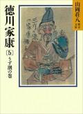 徳川家康(5) うず潮の巻