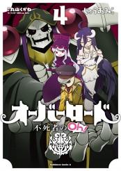 オーバーロード 不死者のOh!(4)