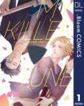 【単話売】MY KILLER TUNE 1