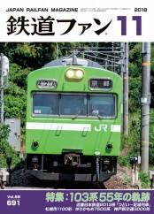 鉄道ファン2018年11月号