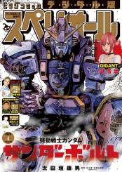 ビッグコミックスペリオール 2020年4号(2020年1月24日発売)