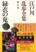 緑衣の鬼〜江戸川乱歩全集第11巻〜