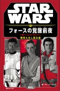 STAR WARS フォースの覚醒前夜 〜ポー・レイ・フィン〜 無料ためし読み版