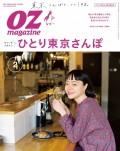 OZmagazine 2020年2月号 No.574