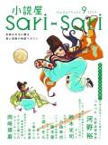小説屋sari-sari 2013年9月号
