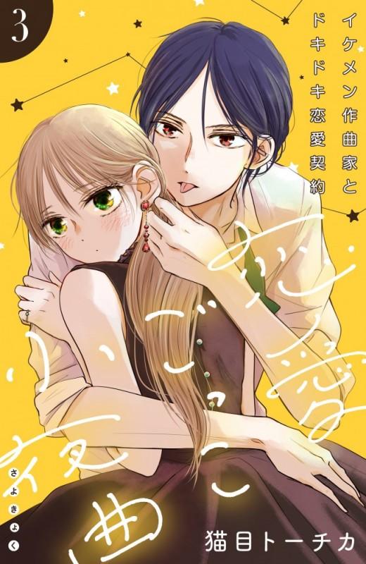 【期間限定価格】恋愛ごっこ小夜曲[comic tint]分冊版(3)