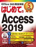 はじめてのAccess 2019