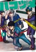 ハコヅメ〜交番女子の逆襲〜(6)