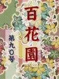 百花園 第九〇号