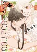 恋するMOON DOG(1)【電子限定おまけ付き】