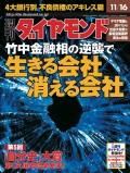 週刊ダイヤモンド 02年11月16日号