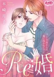 Re:婚 〜今夜からは、俺に抱かれて?〜 7