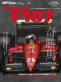 GP Car Story Vol.11