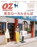 OZmagazine 2020年11月号 No.583