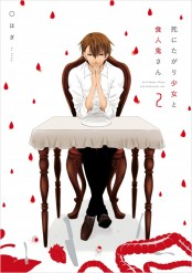死にたがり少女と食人鬼さん(2)