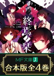 【合本版】終焉ノ栞 全4巻