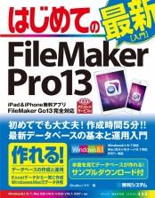 はじめてのFileMaker Pro13