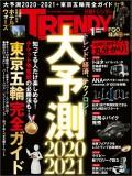 日経トレンディ2020年1月号