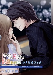 『Love on Ride 〜 通勤彼氏 Vol.4 黒澤玲人』(CV:平川大輔)シナリオブック