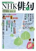 NHK 俳句 2016年8月号