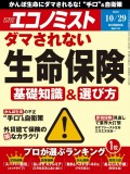 週刊エコノミスト2019年10/29号