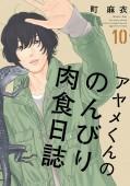 アヤメくんののんびり肉食日誌(10)【電子限定特典付】