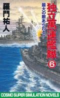 独立愚連艦隊 6 最大の敵あらわる!