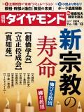 週刊ダイヤモンド 18年10月13日号