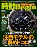 時計Begin 2015年春号 vol.79