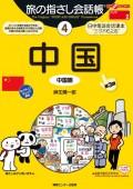 旅の指さし会話帳4 中国