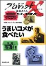 「うまいコメが食べたい」〜コシヒカリ ブランド米の伝説 プロジェクトX