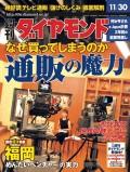 週刊ダイヤモンド 02年11月30日号