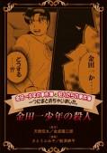 金田一少年の事件簿と犯人たちの事件簿 一つにまとめちゃいました。(8) 金田一少年の殺人