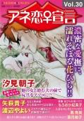 アネ恋♀宣言 Vol.30