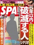 週刊SPA! 2017/08/29号