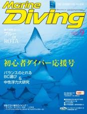 Marine Diving(マリンダイビング)2017年9月号 No.629