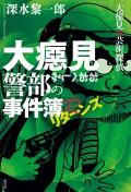大べし見警部の事件簿リターンズ〜大べし見vs.芸術探偵〜