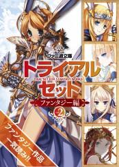 ファミ通文庫 トライアルセット ファンタジー編 vol.2