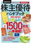 株主優待ハンドブック 2020−2021年版