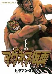 アグネス仮面 8